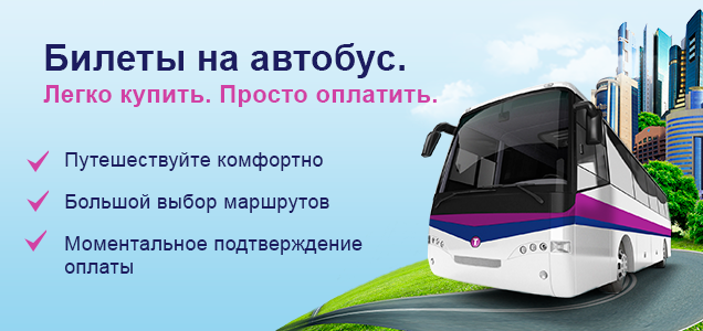 Russia and Europe by bus