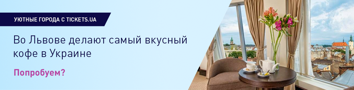 Lviv_hotels