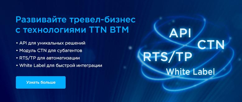 TTN BTM