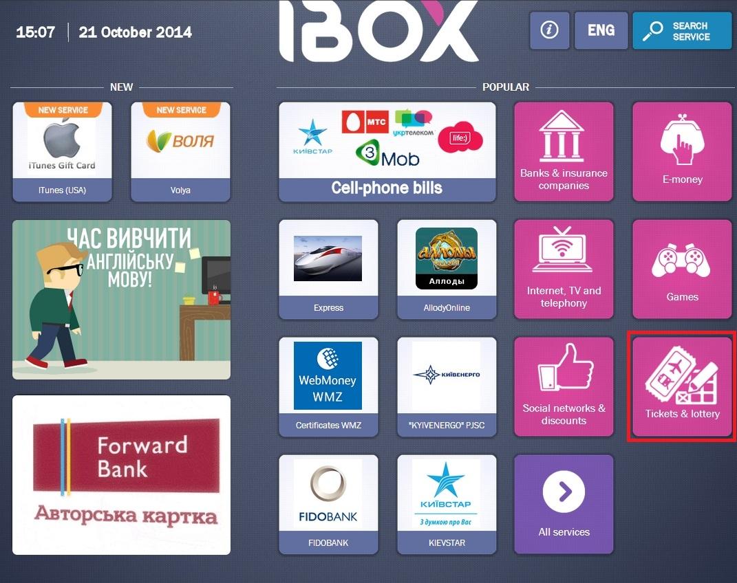 Ibox терминалы какая программа лучше для форекса