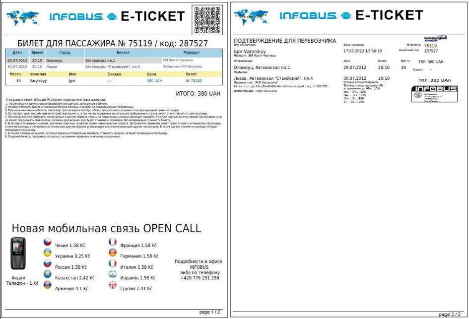 бланки автобусных билетов скачать - фото 6